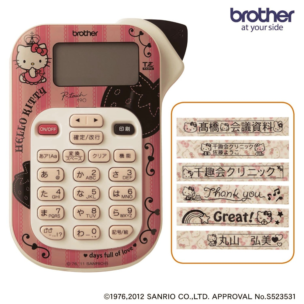 hello-kitty-label-maker